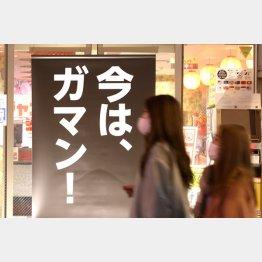 ワクチン接種が進んでいる国は景気も回復だが日本は…(C)日刊ゲンダイ