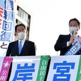 広島再選挙は野党系リード 菅官邸「負けたら岸田のせい」