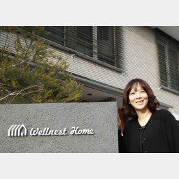 ウェルネストホームの芝山さゆり社長(C)日刊ゲンダイ