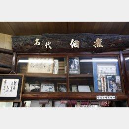 創業時からある「名代 佃煮」の文字は舟板の上に(C)日刊ゲンダイ