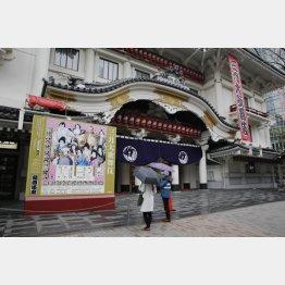 公演の中止は相次いだ(東京・歌舞伎座)/(C)日刊ゲンダイ