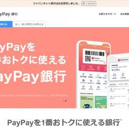 今が狙い目!PayPay銀行のキャンペーンで最大4500円ゲット