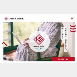 「ONSEN WORK」HP