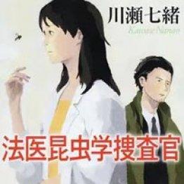 「法医昆虫学捜査官」川瀬七緒著