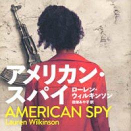 「アメリカン・スパイ」ローレン・ウィルキンソン著 田畑あや子訳