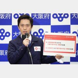 対策を怠ったばかりに…(15日、会見する大阪の吉村洋文府知事)/(C)日刊ゲンダイ