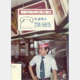 店長時代の有本さん(提供写真)
