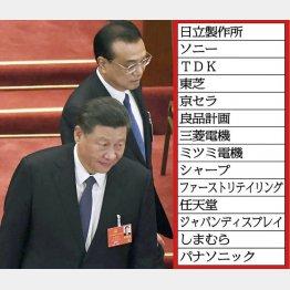 """日本企業への""""制裁""""を懸念(手前から、中国の習近平国家主席と李克強首相)/(C)共同通信社"""