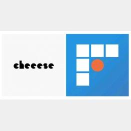 「チーズ」と「bitFlyer」
