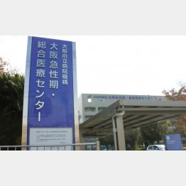 コロナ重症センターが設置された大阪急性期・総合医療センター(C)日刊ゲンダイ