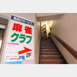 かつては大勢の客がこの階段を上った(C)日刊ゲンダイ