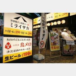 """""""生中""""が99円!(C)日刊ゲンダイ"""