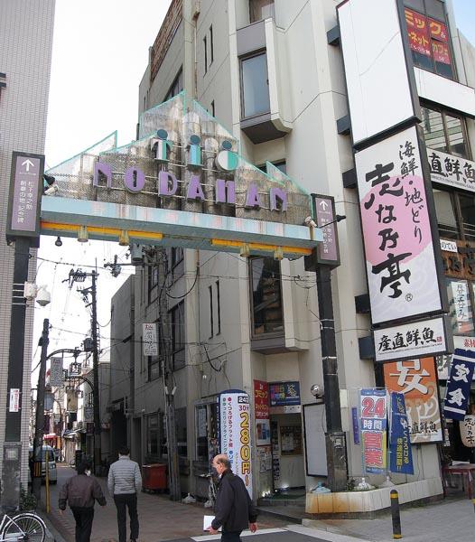 かって吉野ミュージック劇場があった阪神・野田駅の本通商店街(提供写真)