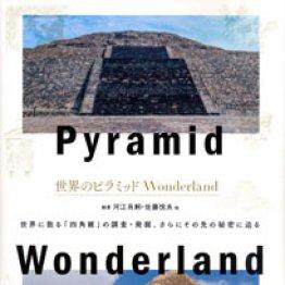 「世界のピラミッド Wonderland」河江肖剰、佐藤悦夫ほか編著