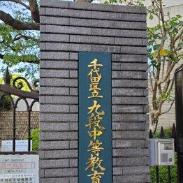 """中高一貫公立校の""""学校経営""""に私立学校から不満タラタラ"""