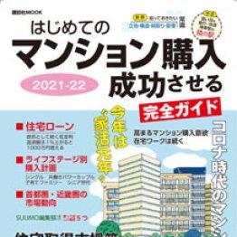 5月11日「はじめてのマンション購入 成功させる完全ガイド2021~22」発売