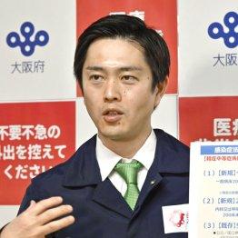 大阪・吉村知事のテレビ出演は4月10本超 吉本芸人も顔負け