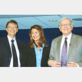 バフェット氏(右)とビル・ゲイツ夫妻(C)共同通信社