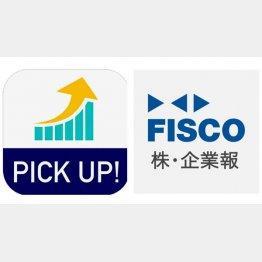 左から「PICK UP! 株テーマ」、「FISCO」