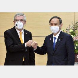 「コロナに打ち勝った証し」になるのか(菅首相とIOCのバッハ会長)/(C)共同通信社