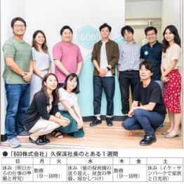 「600株式会社」の社員のみなさん(後列右から2番目が久保さん)/(提供写真)