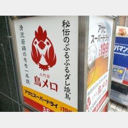 ワタミが展開する「三代目鳥メロ」/(C)日刊ゲンダイ