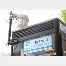 これがWi-Fiの目印(C)日刊ゲンダイ