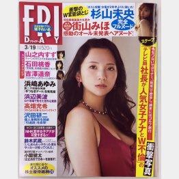 写真週刊誌「フライデー」3月19日号