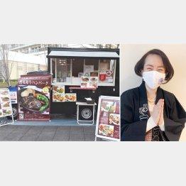 「日本橋せいとう」のフードトラックと3代目の城麻里奈さん(C)日刊ゲンダイ