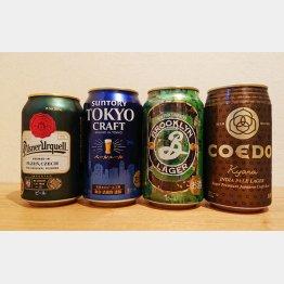 手軽に買えるクラフトビール(左からピルスナーウルケル、ブルックリンラガー、東京クラフト、コエド)/(C)日刊ゲンダイ