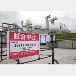 すでに4試合が中止(多数の新型コロナウイルス感染が判明し、西武戦が中止になった札幌ドーム=2日)/(C)共同通信社