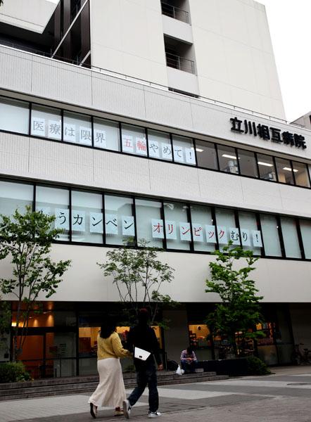 窓ガラスには「医療は限界 五輪やめて!」の文字が(C)日刊ゲンダイ