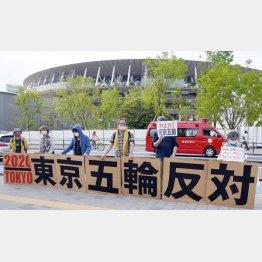 国立競技場周辺では五輪中止を求めるデモが(C)日刊ゲンダイ