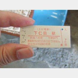 硬券乗車券(提供写真)
