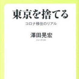 「東京を捨てる」澤田晃宏著