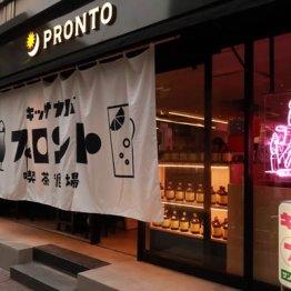 PRONTOが大変身 おひとりさまも通える酒場「キッサカバ」