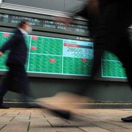 株式市場はまるで自覚症状のない慢性患者…放置で合併症も