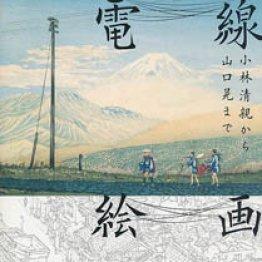 「電線絵画」加藤陽介企画・編集