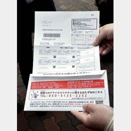 名古屋市の接種券(C)共同通信社