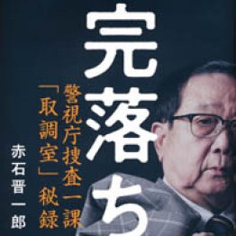 「完落ち 警視庁捜査一課『取調室』秘録」赤石晋一郎著