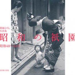 「昭和の祇園昭和48~64年」溝縁ひろし写真・文