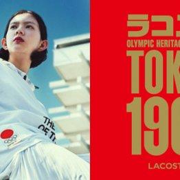 色あせない!ラコステ「TOKYO 1964」五輪エンブレムを採用