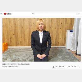 謝罪する野の花(YouTubeから)