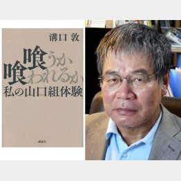 溝口敦氏と新著「喰うか喰われるか 私の山口組体験」(講談社刊)/(C)日刊ゲンダイ
