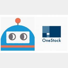 左から、「ロボフォリオ」と「OneStock」