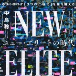「ニュー・エリートの時代」中島聡著