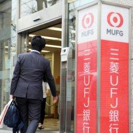 三菱UFJはPontaポイントがたまる!銀行優遇サービスに注目