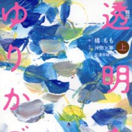 「小説 透明なゆりかご」(上・下)橘もも著/沖田×華原作、安達奈緒子脚本