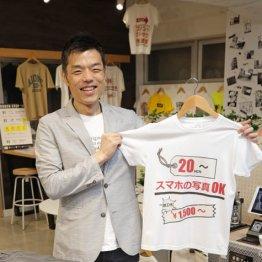 オーダーメードTシャツで年商30億円 社長の挫折と反転
