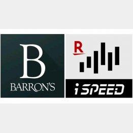 左から「BARRON'S(バロンズ)」と「iSPEED」